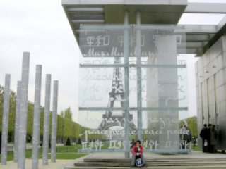 Peace Memorial, Paris
